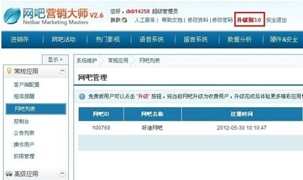 网吧营销大师_怎么升级到网吧营销大师3.0版本?